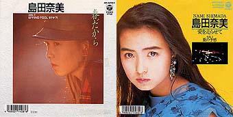 simanami1989.jpg