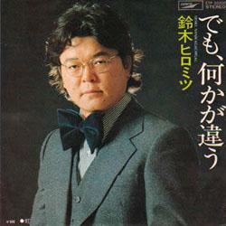 suzukihiro.jpg