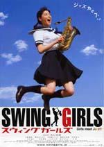 swing01.jpg