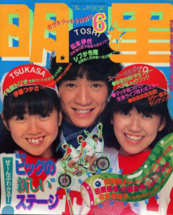 taharato1982.jpg