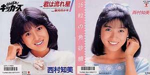 tomomi1986-2.jpg