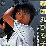 yaku1981.jpg