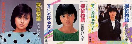 yakusimaru1983.jpg