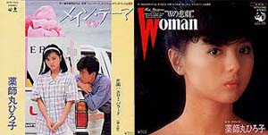 yakusimaru1984.jpg