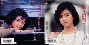 yakusimaru1986.jpg