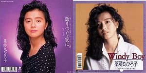 yakusimaru1989.jpg