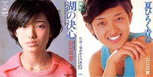 yamamo75-1.jpg