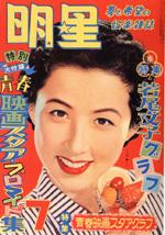 yatigusaka1955.jpg