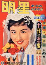 yatigusaka1956.jpg