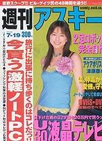 yonekura200507.jpg