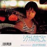 yoshizawa1987.jpg