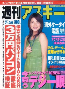yosimi200507.jpg