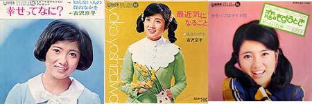 yosizaswa02.jpg