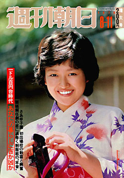 yuritikako052.jpg