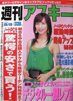 yuukima200608.jpg