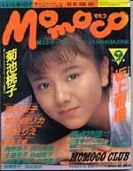 mo1988-09.jpg