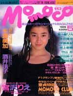 mo1989-05.jpg