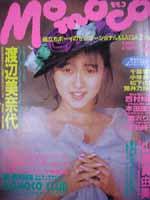 mo1989-07.jpg