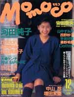 mo1990-12.jpg