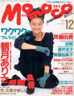 mo1991-12.jpg