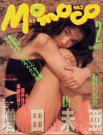 mo1992-02.jpg