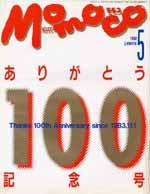 mo1992-05.jpg