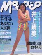 mo1992-07.jpg