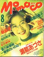 mo1993-08.jpg
