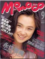 mo1993-09.jpg