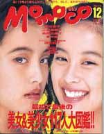 mo1993-12.jpg