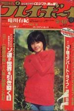 pb1980-12.jpg