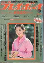 pb1980-14.jpg