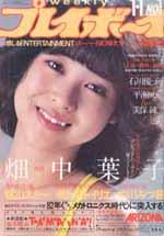 pb1982-01.jpg