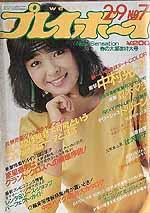 pb1982-07.jpg