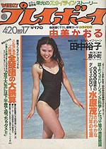 pb1982-17.jpg