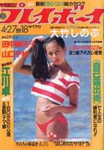 pb1982-18.jpg