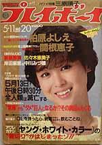 pb1982-20.jpg