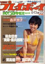 pb1982-25.jpg