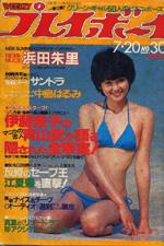 pb1982-30.jpg