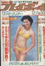 pb1982-50.jpg