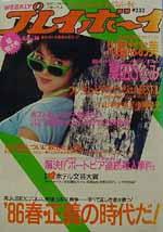 pb1986-16.jpg