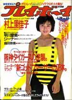pb1986-32.jpg