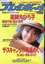 pb1987-01.jpg