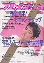 pb1987-03.jpg