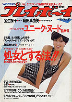 pb1987-09.jpg