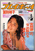 pb1987-20.jpg