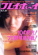pb1990-33.jpg