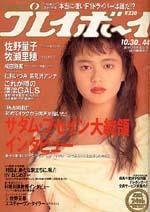 pb1990-44.jpg