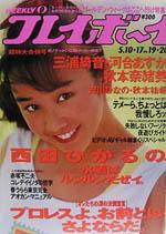 pb1994-19.jpg