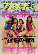 pb1994-29.jpg